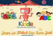 محرك بحث كيدل kiddle للاطفال