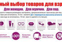 Товары для взрослых / Если вам +18 жми сюда > xxl.zacaz.ru Товары на любой вкус.