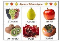 Φρούτα φθινοπώρου