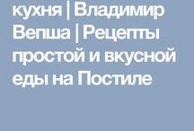 Postres rusos