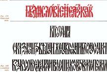 Православная калиграфия