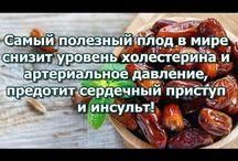 (214) Самый полезный плод в мире - снизит уровень холестерина и артериальное давление... - YouTube