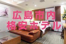 広島ラブホテル