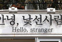 SIGN (한글)