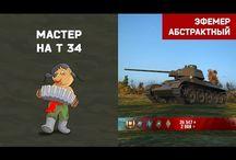 Мастерство на Советских средних танках WOT / Моё мастерство на Советских средних танках в игре WOT.