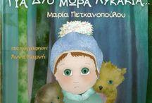 Για δυο μωρά λυκάκια:παραμύθι της Μαρίας Πετκανοπούλου...