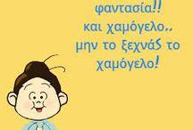 Μ'ΑΡΕΣΟΥΝ