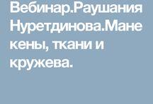 Раушания Нуретдинова