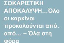 ΑΡΩΣΤΙΕΣ
