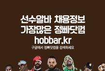 선수알바 호빠나라 정빠닷컴 HOBBAR.KR / 선수알바의 모든것~ 호빠나라 정빠닷컴! http://hobbar.kr 로 접속하세요