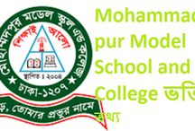 Mohammadpur Model School and College ভর্তি বিজ্ঞপ্তি ২০১৭ প্রকাশ: goo.gl/VDLojb