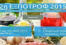 εκθέσεις - φεστιβάλ