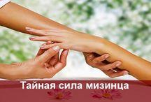 Пальцы рук (точки)