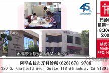 CSC - CHC News / CSC Alhambra Dental Clinic accepts Medi-Cal, all PPOs, Aetna HMO, Cigna HMO. Please call us at (213) 808-1790.