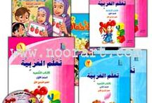 Arabic Curriculums / Thank you for visiting Noorart's Arabic Curriculum board, where you can find the perfect Arabic curriculum for your school! You will find exciting and fun books for all grade levels to master the Arabic language.
