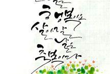 Hangul Calligraphy