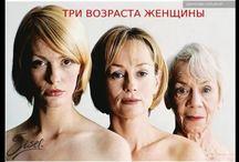 Женское здоровье!