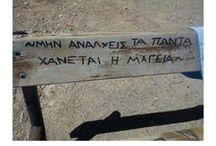 Απλα Ελληνικα!!!!!