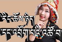 Tibetan songs