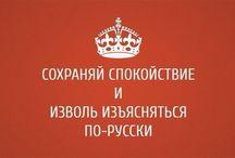 Это Россия,детка! / Россия