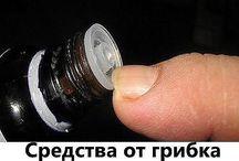 лечение грибка