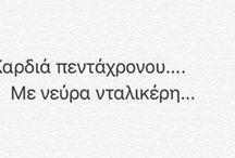 Greek stuff