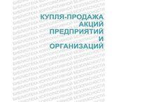 """Обложки пособий для серии """"Библиотека корпоративной безопасности"""" / Разработка серийного оформления обложек для цикла пособий """"Библиотека корпоративной безопасности"""".  Серия научно-практических и учебных пособий """"Библиотека корпоративной безопасности"""" основана в 2012 году на базе запросов и обращений представителей организаций, собственников и частных лиц в МОО «Аудиторы Корпоративной Безопасности» за консультациями."""
