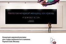 Дизайн для салонов красоты / KRASOTA812 делает брендинг, графический дизайн и рекламу для предприятий бьюти-индустрии. Проще говоря, мы — салон красоты для вашего салона.