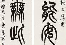 Chinese-Japanese Typography & Calligraphy