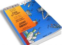 Аудио иврит