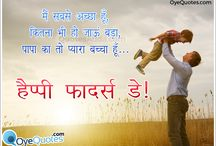 Hindi Suvichar Quotations Wishes / Best Hindi Quotations and Greetings, Good morning Wishes in Hindi, Nice Hindi Anmol Vachan images, Quotes Greetings in Hindi Language, Top Famous Hindi Good Quotations and Whatsapp Love Letters Free.