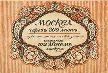 Москва XXII-XXIII веков на открытках 1914 года