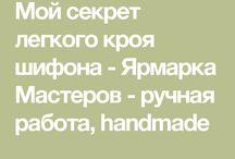 Шифон