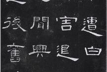 014 曹全碑(後漢:185年)