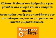 Σέρβις αυτοκινήτου & ανταλλακτικά αυτοκινήτων / ανταλλακτικά αυτοκινήτων και το σερβιςμπορεί να έχουν πλάκα εαν ξερεις. Δείτε όλα τα blog post του http://www.bestpriceparts.gr