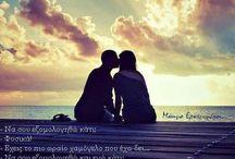 Μόνιμα Ερωτευμένοι... / #greekquotes #ellinika #stixakia