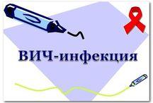 ВИЧ, Вирус, Вирус иммунодефицита человек, СПИД, Синдром приобретенного иммунодефицита, болезнь