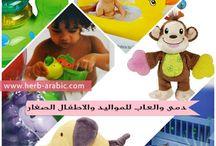 منتجات الاطفال