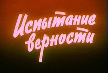 soviet lettering