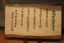 Shinsengumi- Rekishi