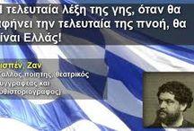 Ελλάδα στους ώμους την γη κουβαλάς...