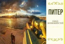 Санкт-Петербург коллажи / виды Санкт-Петербурга.Коллажи для создания рекламных постов в социальных сетях