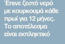 ΚΟΥΡΚΟΥΜΑΣ