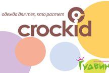 Детская одежда / Детская одежда в Самаре от магазина Гудвин популярных брендов одежды для детей и подростков KERRY, Шалуны, Crockid, GUSTI, Arina & Nirey, Bilemi, Steen Age, Gakkard