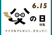 【イベント】父の日