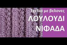 βελονες ελληνικα