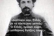Greek... ότι μου αρέσει...