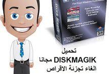 تحميل DISKMAGIK مجانا الغاء تجزئة الاقراصhttp://alsaker86.blogspot.com/2018/02/download-diskmagik-free.html