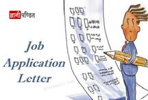How to write job application letter Hindi