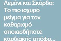 ΦΑΡΜΑΚΑ ΦΥΣΙΚΑ